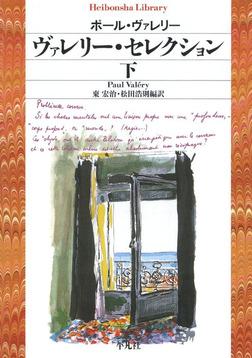 ヴァレリー・セレクション 下-電子書籍