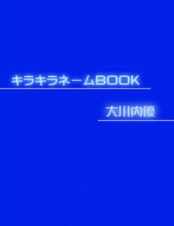 キラキラネームBOOK-電子書籍