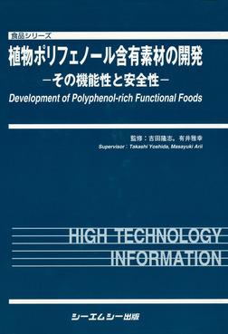 植物ポリフェノール含有素材の開発 : その機能性と安全性-電子書籍