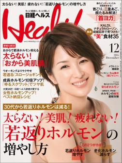 日経ヘルス 2015年 12月号 [雑誌]-電子書籍