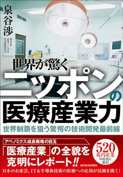世界が驚くニッポンの医療産業力―世界制覇を狙う驚愕の技術開発最前線-電子書籍