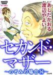 セカンド・マザー(分冊版)【のぞみの場合14】