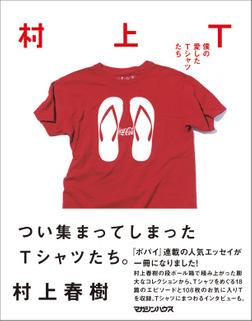 村上T 僕の愛したTシャツたち-電子書籍