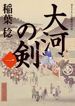 大河の剣(一)-電子書籍