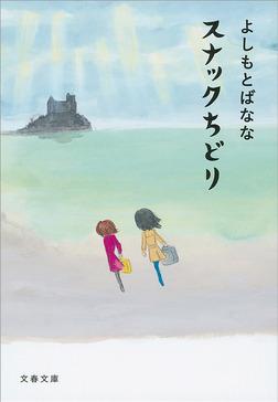 スナックちどり-電子書籍