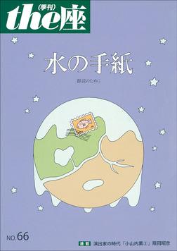 the座 66号 水の手紙/少年口伝隊一九四五(2010)-電子書籍