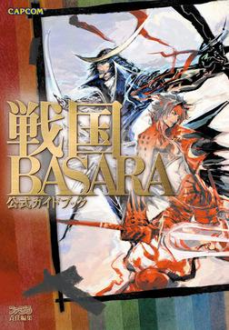戦国BASARA 公式ガイドブック-電子書籍