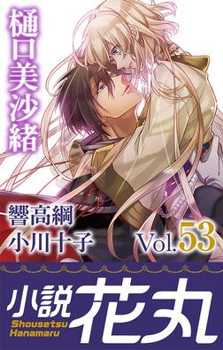 小説花丸 Vol.53-電子書籍