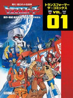 戦え!超ロボット生命体トランスフォーマー トランスフォーマー ザ☆コミックスVOL.1-電子書籍