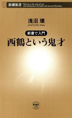 ―新書で入門―西鶴という鬼才-電子書籍