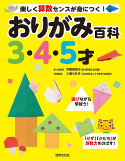 おりがみ百科3・4・5才-電子書籍
