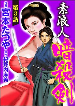 素浪人暗殺剣(分冊版) 【第3話】-電子書籍