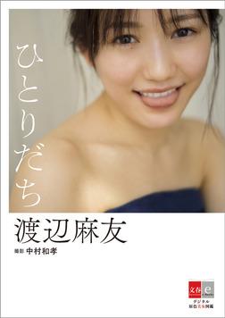 デジタル原色美女図鑑 渡辺麻友 ひとりだち【文春e-Books】-電子書籍