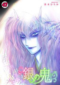 銀の鬼(47)