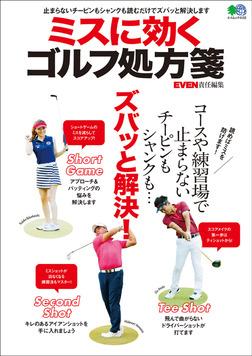ミスに効くゴルフ処方箋-電子書籍