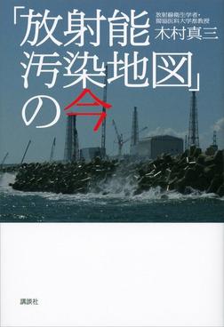 「放射能汚染地図」の今-電子書籍