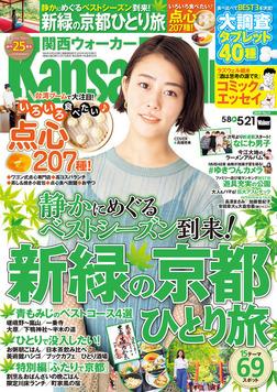 KansaiWalker関西ウォーカー 2019 No.11-電子書籍