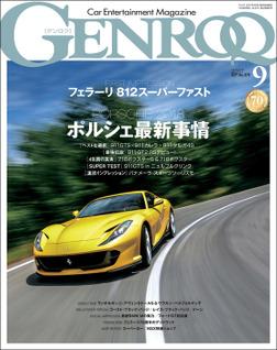 GENROQ 2017年9月号-電子書籍
