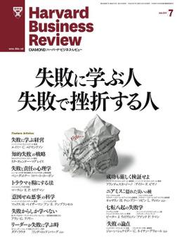 DIAMONDハーバード・ビジネス・レビュー 11年7月号-電子書籍