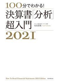 100分でわかる! 決算書「分析」超入門2021