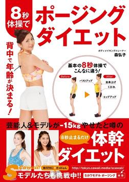 8秒体操でポージングダイエット-電子書籍