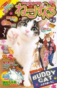 ねこぱんち 桜猫号 / No.151