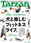 Tarzan(ターザン) 2018年10月11日号 No.750 [犬と楽しむフィットネスライフ。]