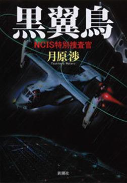 黒翼鳥―NCIS特別捜査官―-電子書籍