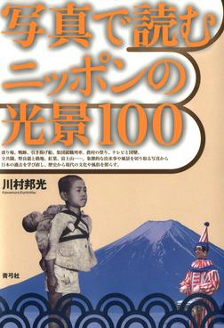 写真で読むニッポンの光景100-電子書籍