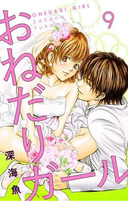 おねだりガール【マイクロ】(9)-電子書籍
