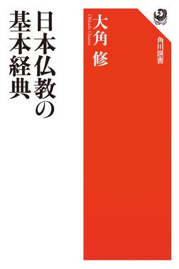 日本仏教の基本経典-電子書籍