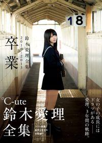 鈴木愛理 全集 2010-2013 『 卒業 』