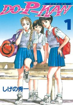 DO-P-KAN(1)-電子書籍