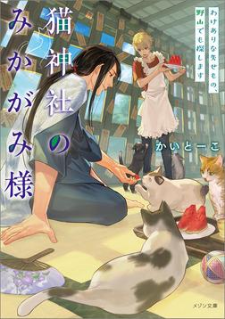 猫神社のみかがみ様: 2 わけありな失せもの、野山でも探します-電子書籍