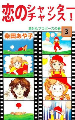 恋のシャッター・チャンス!(3)-電子書籍