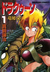 ドラクゥーン 竜姫兵(1)