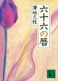 六十六の暦(講談社文庫)