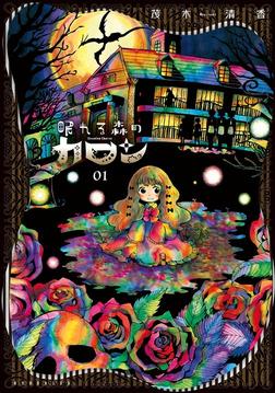 眠れる森のカロン(1)-電子書籍