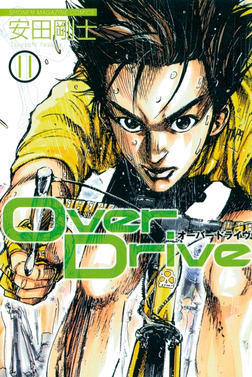 Over Drive(11)-電子書籍