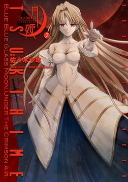 真月譚 月姫(7)-電子書籍