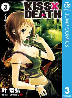 KISS×DEATH 3-電子書籍