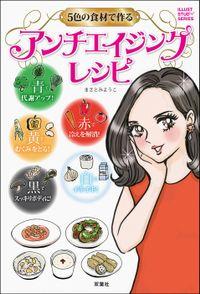 5色の食材で作る アンチエイジングレシピ