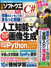 日経ソフトウエア 2018年11月号 [雑誌]