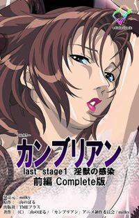 【フルカラー】カンブリアン last stage 淫獣の感染 前編 Complete版