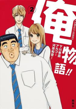 小説版 俺物語!!2-電子書籍