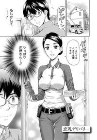 しっとりレディと甘い蜜 【分冊版 3/9】