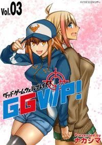 GGWP! -グッドゲームウェルプレイド!-(3)