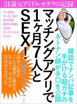 マッチングアプリで1ヶ月7人とSEX! 31歳元アイドルオタクの記録-電子書籍