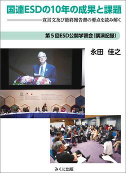 国連ESDの10年の成果と課題 宣言文及び最終報告書の要点を読み解く-電子書籍