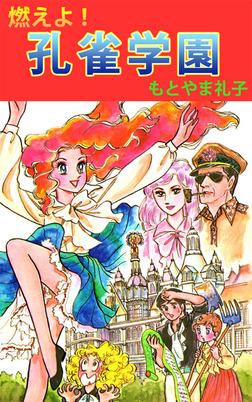 燃えよ!孔雀学園-電子書籍